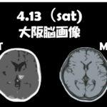 2019.4.13(土)MRI・CTの基本的な見方と運動麻痺の予後@大阪