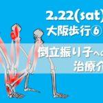 2019.2.22(土)片麻痺患者に対する歩行スピード改善への治療展開@大阪限定