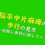 2019.8.2(金)分回しに対する立脚期の見方@神戸