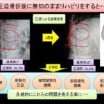 2019.9.15(日)脊椎圧迫骨折のリハビリテーション