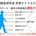 10.4(金)感覚障害における手への影響を考える〜手の役割と体性感覚の関係性〜@神戸