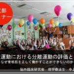 2019.8.2(金)随意運動における分離運動の評価と治療@神戸