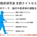 10.28(月)運動麻痺の評価と治療〜分離だけではない麻痺の要素〜@大阪