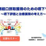 10.11(金)早期経口摂取獲得のための嚥下リハ~嚥下評価と治療展開の考え方~@京都