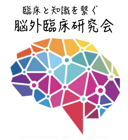 脳外臨床研究会