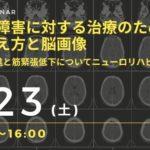 2021.1.23(土)筋緊張障害に対する治療のための評価の考え方と脳画像 〜筋緊張亢進と筋緊張低下についてニューロリハビリの視点から考える〜 IN 大阪