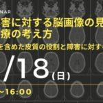 2020.10.18(日)皮質障害に対する脳画像の見方と評価と治療の考え方 〜高次脳を含めた皮質の役割と障害に対する考え方〜 IN 大阪
