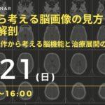 2021.2.21(日)動作から考える脳画像の見方と機能解剖 〜症例の動作から考える脳機能と治療展開の考え方〜 IN 大阪