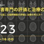 2020.8.23.(日)脳幹機能に対する脳画像の見方と機能解剖 〜皮質障害でも起こる脳幹機能の評価と治療の考え方〜 IN 大阪