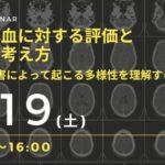 2020.9.19.(土)視床出血に対する評価と治療の考え方 〜視床障害によって起こる多様性を理解する〜 IN 大阪