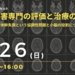 【7月26日オンラインセミナー】小脳出血専門の評価と治療の考え方〜運動失調・体幹失調という協調性問題と小脳の役割について〜