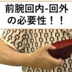 2020.9.27(日)巧緻性確立のために必要な回内筋コントロール IN神戸